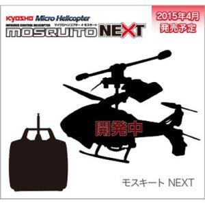 マイクロヘリコプター4 MOSQUITO NEXT ネイビー 京商エッグ|hobby-zone