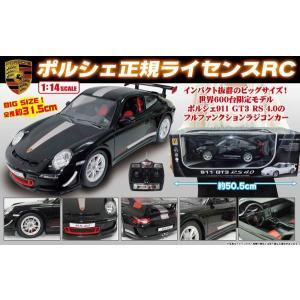 ラジコン 正規ライセンス フルファンクション 1/14 ポルシェ Porsche911 GT3 RS4.0 ブラック ピーナッツクラブ|hobby-zone