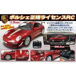 ラジコン 正規ライセンス フルファンクション 1/14 ポルシェ Porsche911 GT3 RS4.0 レッド ピーナッツクラブ|hobby-zone