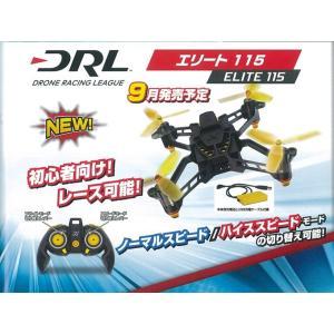 NIKKO AIR DRL エリート115 京商エッグ【09月予約】|hobby-zone