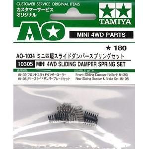 ミニ四駆グレードアップパーツ  AO-1034 ミニ四駆 スライドダンパースプリングセット タミヤ hobby-zone