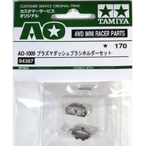 ミニ四駆グレードアップパーツ  AO-1009 プラズマダッシュブラシホルダーセット タミヤ【P】|hobby-zone