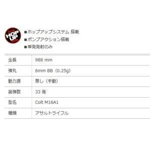 エアーライフルシリーズ No.10 コルト M16A1 [18歳以上] 東京マルイ|hobby-zone|02