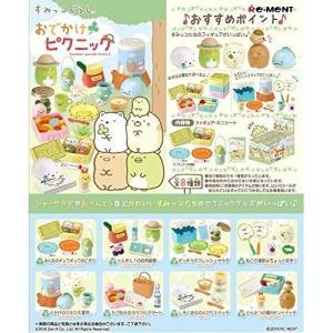 すみっコぐらし おでかけピクニック 1BOX(8個入り)(再販) リーメント|hobby-zone
