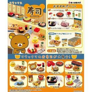 リラックマ 寿司 1BOX(8個入り) リーメント|hobby-zone
