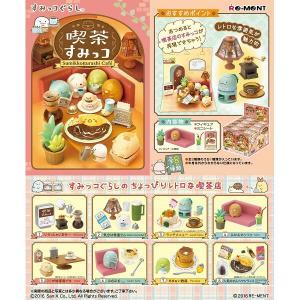 すみっコぐらし 喫茶すみっコ 1BOX(8個入り)(再販) リーメント|hobby-zone