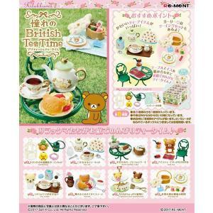 リラックマ 憧れのBritish Tea Time 1BOX(8個入り) リーメント|hobby-zone