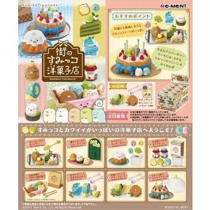 すみっコぐらし 街のすみっコ洋菓子店 1BOX(8個入り) リーメント|hobby-zone