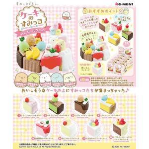すみっコぐらし 消しゴムコレクション ケーキのすみっコ 1BOX(8個入り) リーメント【12月予約】|hobby-zone