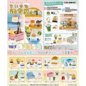 すみっコぐらし ちいさな雑貨屋さん 1BOX(8個入り) リーメント【02月予約】|hobby-zone