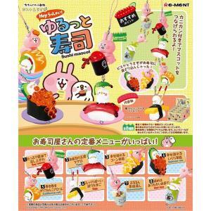 カナヘイの小動物 Heyらっしゃい!ゆるっと寿司 1BOX(8個入り) リーメント hobby-zone