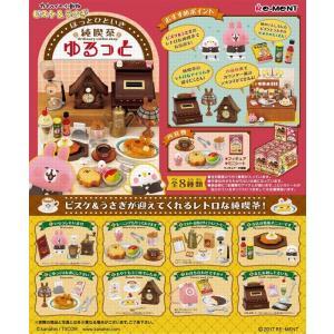 カナヘイの小動物 ピスケ&うさぎ ほっとひといき純喫茶ゆるっと 1BOX(8個入り) リーメント|hobby-zone