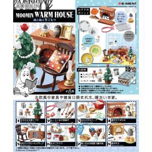 ムーミン MOOMIN WARM HOUSE ぬくぬく冬ごもり 1BOX(8個入り) リーメント|hobby-zone