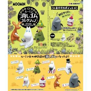 ムーミン 消しゴムコレクション 1BOX(8個入り) リーメント【03月予約】 hobby-zone