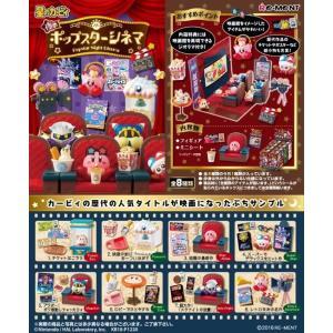 星のカービィ 夜のポップスターシネマ 1BOX(8個入り) リーメント【09月予約】|hobby-zone
