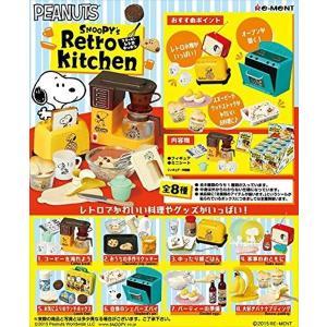 スヌーピー レトロキッチン 1BOX(8個入り)(再販) リーメント|hobby-zone