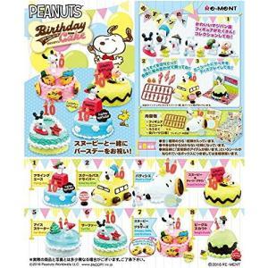 スヌーピー バースデーケーキ 1BOX(8個入り) リーメント|hobby-zone