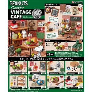 ピーナッツ スヌーピー ヴィンテージカフェ 1BOX(8個入り)(再販) リーメント|hobby-zone