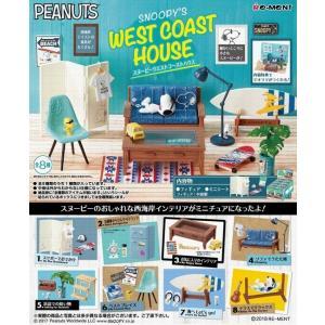 ピーナッツ SNOOPY'S WEST COAST HOUSE 1BOX(8個入り)(再販) リーメント|hobby-zone