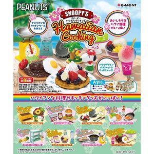 SNOOPY Hawaiian Cooking 1BOX(8個入り) リーメント【06月予約】|hobby-zone