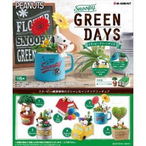 スヌーピー GREEN DAYS 1BOX(6個入り) リーメント【10月予約】|hobby-zone