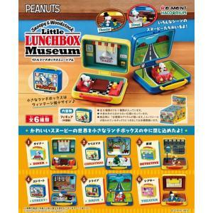 ピーナッツ  SNOOPY & WOODSTOCK Little Lunchbox Museum 1BOX(6個入り) リーメント【12月予約】|hobby-zone
