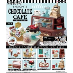 ピーナッツ SNOOPY'S CHOCOLATE CAFE 1BOX(8個入り) リーメント【01月予約】|hobby-zone