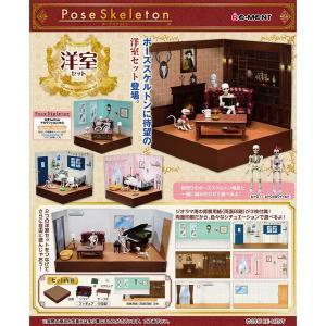 ポーズスケルトン 洋室セット リーメント|hobby-zone