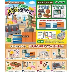 ぷちサンプル ぼくらの校庭メモリーズ 1BOX(8個入り) リーメント|hobby-zone