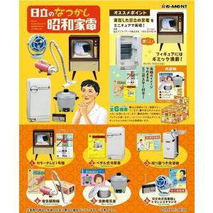日立のなつかし昭和家電 1BOX(6個入り) リーメント|hobby-zone