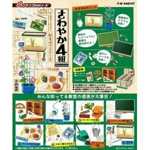 ぷちサンプル さわやか4組 1BOX(8個入り) リーメント|hobby-zone