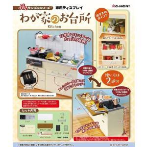 ぷちサンプル わが家のお台所(再販) リーメント|hobby-zone