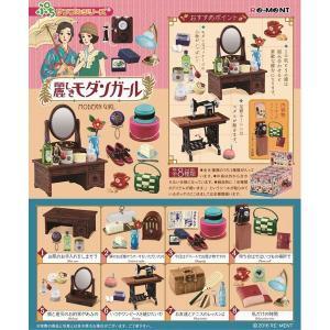 ぷちサンプル 麗しきモダンガール 1BOX(8個入り)(再販) リーメント|hobby-zone