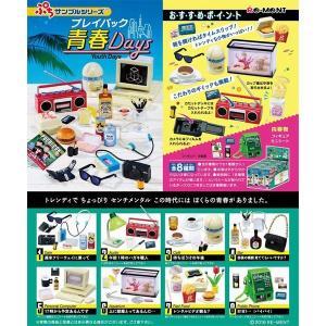 ぷちサンプル プレイバック青春days 1BOX(8個入り)(再販) リーメント|hobby-zone