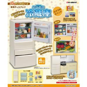 ぷちサンプル わが家の冷蔵庫 リーメント|hobby-zone