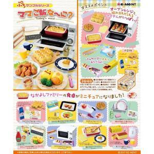 ぷちサンプル ママご飯な〜に? 1BOX(8個入り) リーメント|hobby-zone