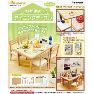 ぷちサンプル わが家のダイニングテーブル リーメント|hobby-zone