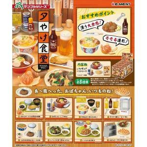 ぷちサンプル 夕やけ食堂 1BOX(8個入り) リーメント|hobby-zone