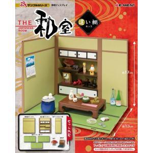 ぷちサンプル THE 和室 〜違い棚セット〜(初回特典付き) リーメント【12月予約】|hobby-zone