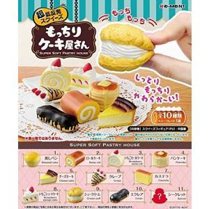 もっちりケーキ屋さん 1BOX(10個入り) リーメント【11月予約】|hobby-zone