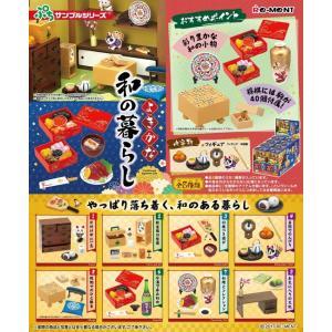 ぷちサンプル よきかな和の暮らし 1BOX(8個入り) リーメント【12月予約】|hobby-zone