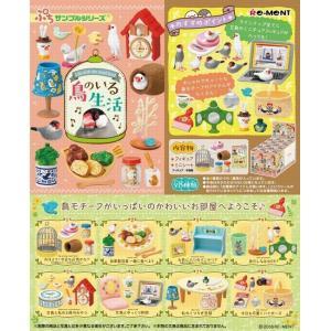 ぷちサンプル 鳥のいる生活 1BOX(8個入り) リーメント【03月予約】|hobby-zone