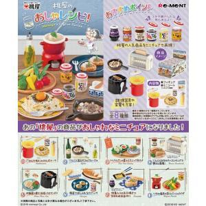 桃屋のおしゃレシピ! 1BOX(8個入り) リーメント hobby-zone