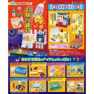 ぷちサンプル ぱーっとヨイヨイ!お祭り縁日 1BOX(8個入り) リーメント|hobby-zone