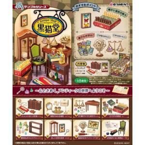 ぷちサンプル Antique Shop 黒猫堂 1BOX(8個入り) リーメント【11月予約】|hobby-zone