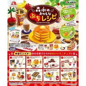 森永のおかしなぷちレシピ 1BOX(8個入り) リーメント【01月予約】|hobby-zone