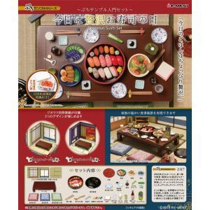 ぷちサンプル 今日は贅沢お寿司の日 〜ぷちサンプル入門セット〜 リーメント【06月予約】