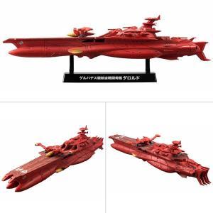 コスモフリートスペシャル 宇宙戦艦ヤマト2199 ゲルバデス級航宙戦闘母艦〈ダロルド〉 メガハウス|hobby-zone