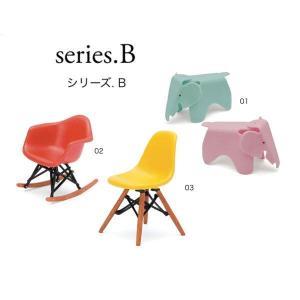 デザインインテリアコレクション デザイナーズチェア アソート1 シリーズB レアックジャパン|hobby-zone