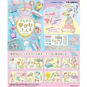 リトルツインスターズ きらきら夢かわコスメ 1BOX(8個入り) リーメント【10月予約】|hobby-zone